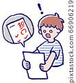 孩子對測試結果感到驚訝 66906219