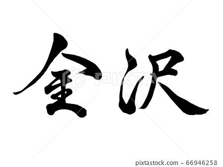 毛筆字金澤橫寫 66946258