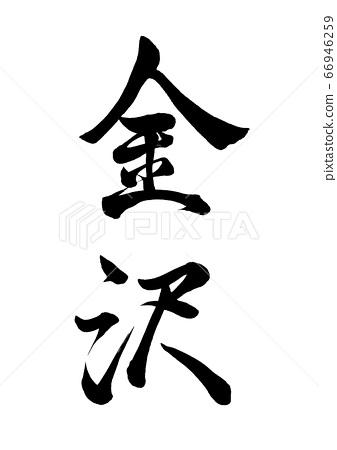 毛筆字金澤垂直書寫 66946259