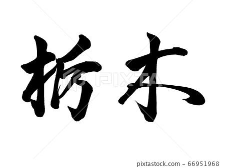 Brush character Tochigi horizontal writing 66951968