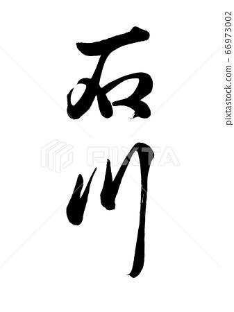 毛筆寫石川垂直寫 66973002
