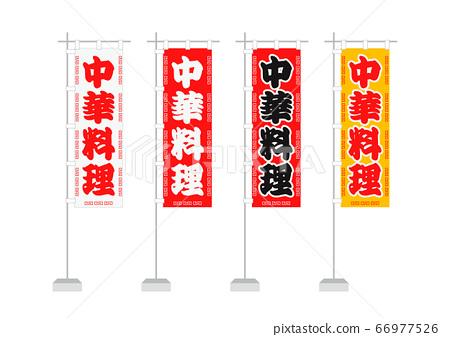 登ori(中國菜) 66977526