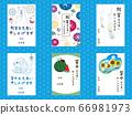 Summer heat, summer greeting postcard template set 66981973