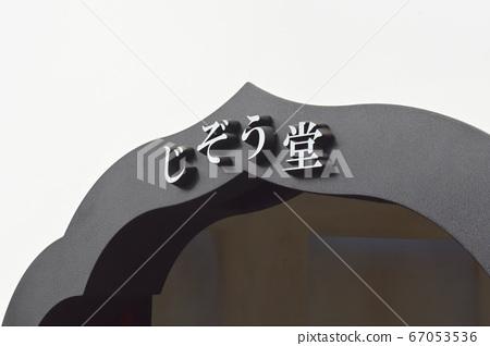 Omiyayama Tokoji Temple 67053536