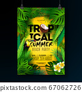 Tropical Summer Beach Party Flyer Design with Flower, Tropical Palm Leaves and Toucan Bird on Sun Yellow Background. Vector Summer Beach Celebration Illustration Template with Typograpy Letter for 67062726