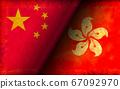 國際衝突/政治衝突/骯髒的旗幟插圖(香港與中國) 67092970