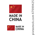 Vector Tag template with Chinese Flag on white 67099425