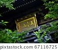 初夏的果艾山(竹寺的三门山) 67116725