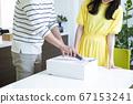 邮购行李箱纸板箱 67153241