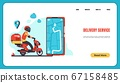 Delivery landing page. Food and goods online order and delivery with courier to home and office. Vector smartphone and web application 67158485