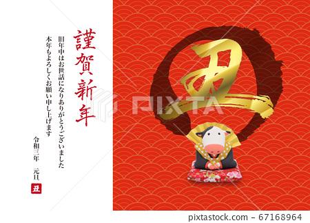 福助的泥娃娃,2021年新年賀卡 67168964