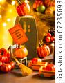 Pumpkin Street Halloween Party 67235693