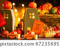 Pumpkin Street Halloween Party 67235695