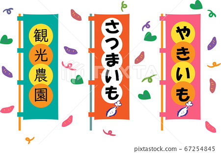 Yakiimo, sweet potato, tourism farm flag set illustration 67254845