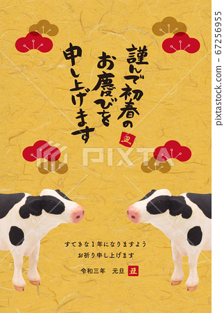 2021 ox year New Year's card design Japanese pattern and cow clay doll 67256955