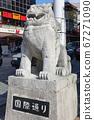 在Kokusai街上的Shisa 67271090