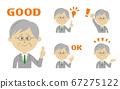 긍정적 인 노인 사업가의 일러스트 67275122