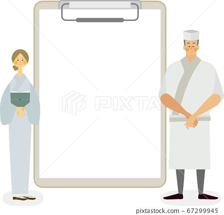 기모노 여주인과 요리사 게시판 67299945