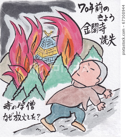 Tensei Human Language-Kinkakuji 67308944