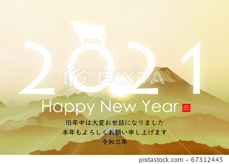 2021 New Year's card 67312445