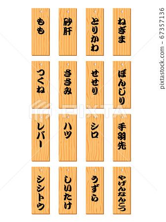 木制钞票(烤鸡肉串菜单) 67357136