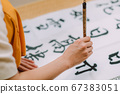 서예를하는 일본인 여성 서예 붓 67383051