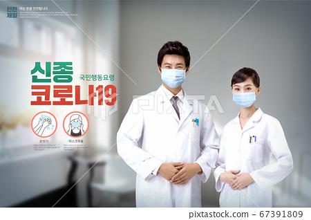 Safety concept for poster design 008 67391809