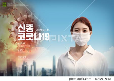 Safety concept for poster design 006 67391948