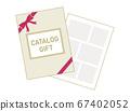 카탈로그 선물 67402052
