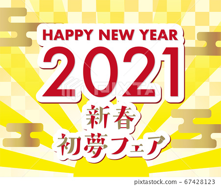 Congratulations Japanese style background material 2021 and characters of New Year's first dream fair 67428123