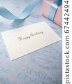 생일 카드 선물 이미지 67442494