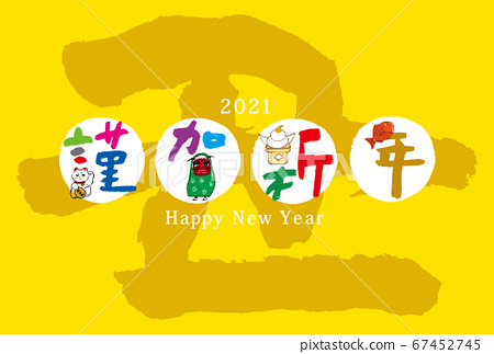2021 New Year's card 67452745