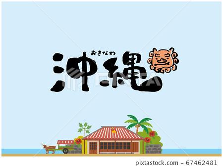 沖繩大廈 67462481
