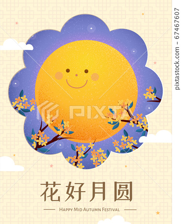 Moon festival poster with cute moon 67467607