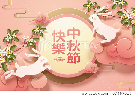 Mid-Autumn Festival greeting card 67467619