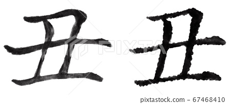 Japanese character black ink 67468410