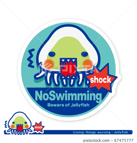 Ikimono警告:水母游泳禁止標誌(英語) 67475777