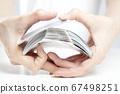 카드를 잘라 손 67498251