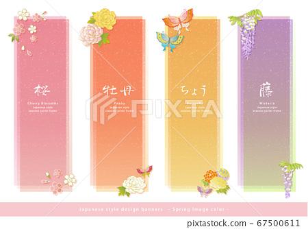 일본식 디자인 배너 세트. 벚꽃 모란 나비 · 등나무. 봄의 소재. 67500611