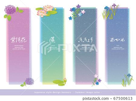 日式橫幅集。繡球,蓮花,風鈴草,虹膜。夏季材料。 67500613