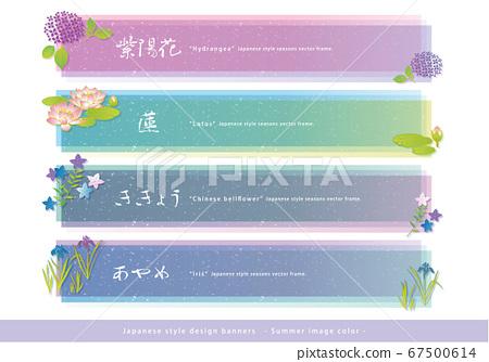 日式橫幅集。繡球,蓮花,風鈴草,虹膜。夏季材料。 67500614