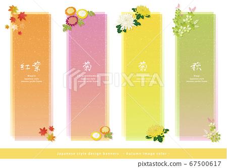日式橫幅集。秋葉,菊花和Ha。秋天的材料。 67500617