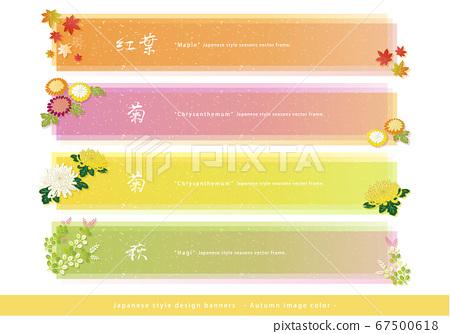 일본식 디자인 배너 세트. 단풍 · 국화 · 싸리. 가을의 소재. 67500618