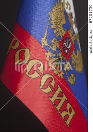 Russian flag with emblem of Russia 67501756