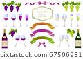 葡萄酒,葡萄和丝带插图设置抠图风格 67506981