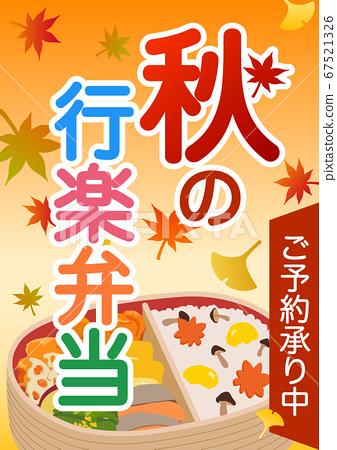 가을의 행락 도시락 홍보 포스터 67521326