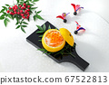 Yuzu kettle with red and white eggplant salmon roe 67522813