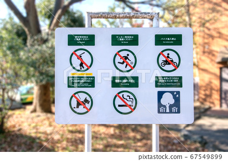 在公園的警告標誌 67549899