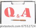 클립 보드와 볼펜 Q & A 이미지 질의 응답 이미지 67552724