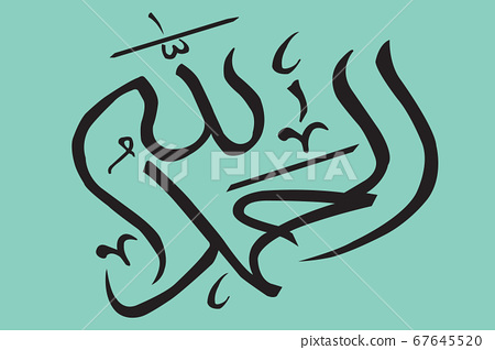 Vector art of arabic calligraphy 03 67645520